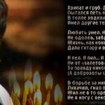«ТАНЦЫ В ДОМЕ ОФИЦЕРОВ», «СТРИЖИ», «ДУЭЛЬ И СМЕРТЬ ПУШКИНА» (номинация «Авторская поэзия»), «Не ТОТ /ВЫСОЦКИЙ/» («Специальная номинация, посвящение В. С. Высоцкому»)