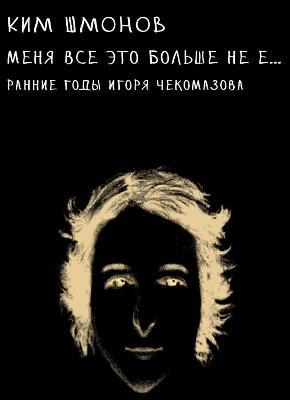 Меня все это больше не е... Ранние годы Игоря Чекомазова