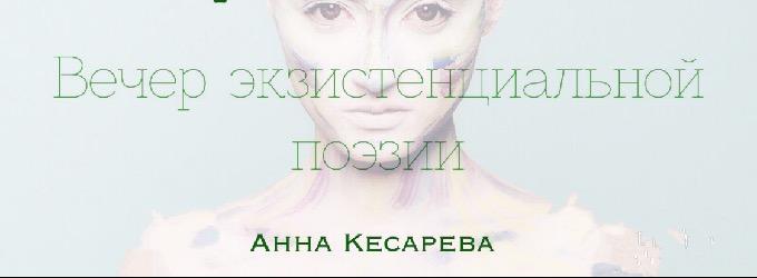 ВЕЧЕР ЭКЗИСТЕНЦИАЛЬНОЙ ПОЭЗИИ в театре Постскриптум. concert,party,other
