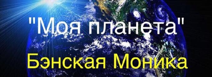 «Моя планета»