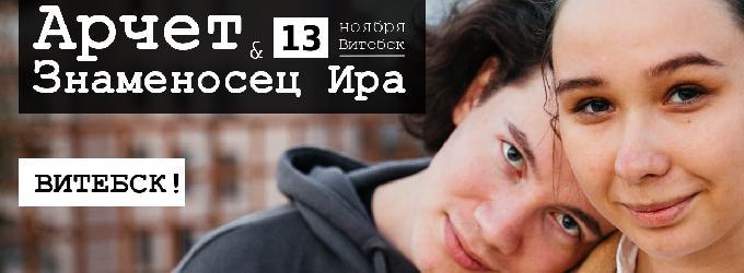 АРЧЕТ И ЗНАМЕНОСЕЦ ИРА В ВИТЕБСКЕ. concert
