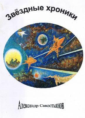 Звёздные хроники, или Сверхновый Завет