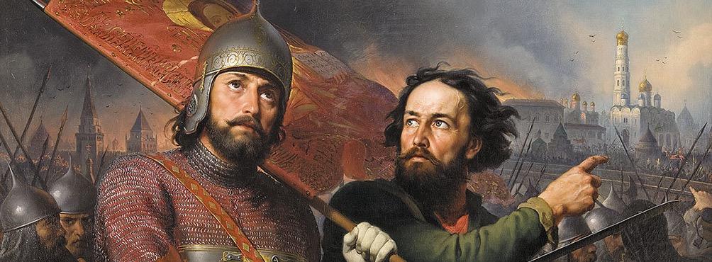 Держава Православная