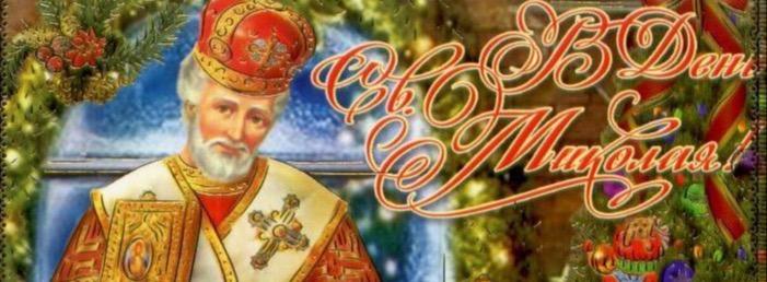 С Днем Св. Николая Чудотворца!!!