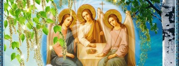 К Троице Святой!