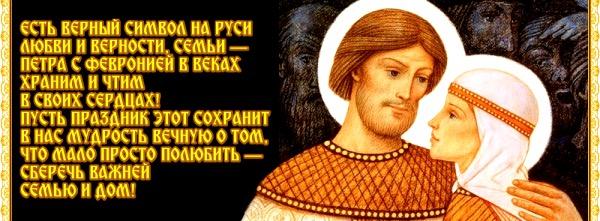 Святым Петру и Февронии
