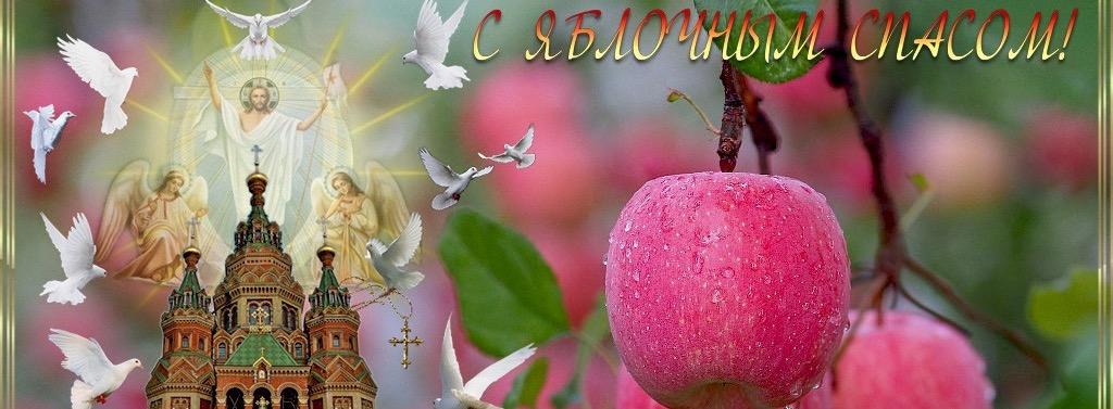 Земли Его Преображенье...C Праздником, Друзья!!!