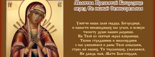 Пресвятой Богородице «Семистрельной»❤️🤗❤️