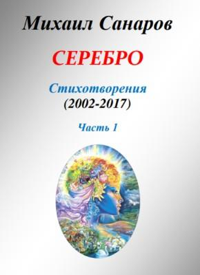 СЕРЕБРО. Часть 1