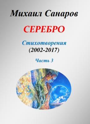 СЕРЕБРО. Часть 3