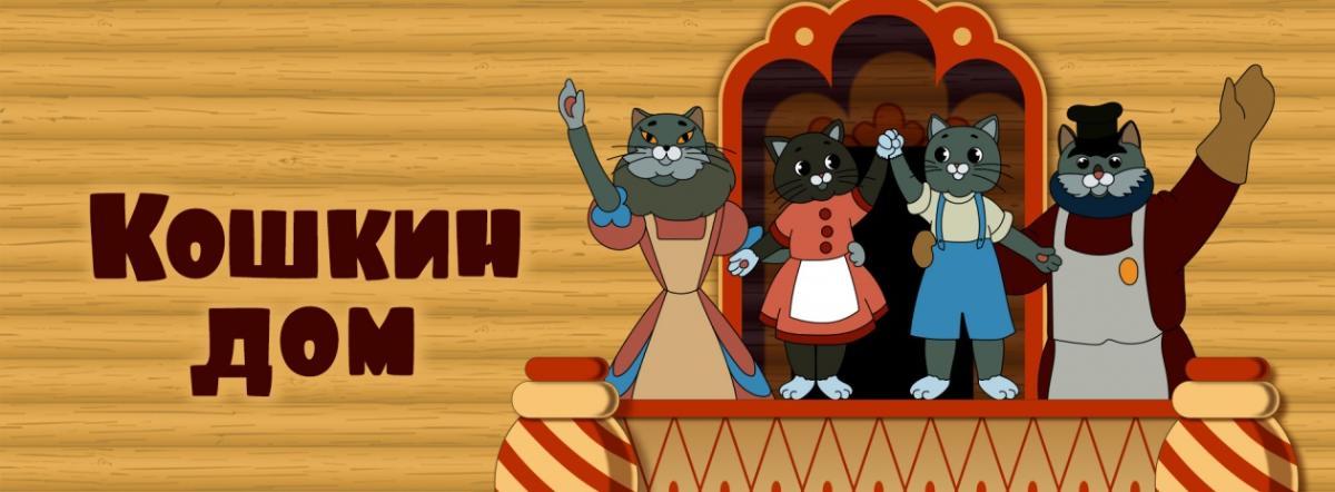 Кошкин дом - стихи для детей, грустные стихи, животные