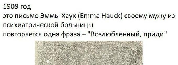 Эмма Хаук