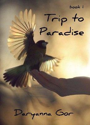 Поездка в Рай. Книга первая.