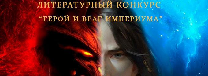 Герой и Враг Империума.