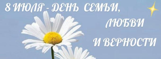 День семьи, любви и верности - деньсемьилюбвииверности,стихи!
