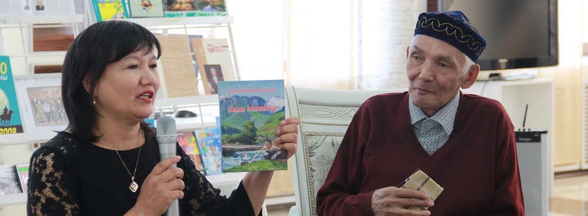 Презентация книги «Бала Мәшһүр»