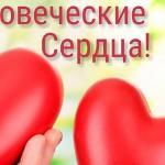 Человеческие сердца!