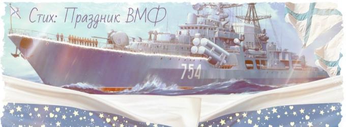 Стих: Праздник ВМФ