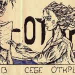 Открой открытку