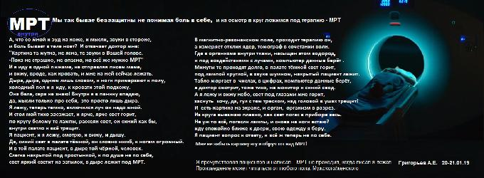 """""""МРТ внутри""""  Номинация ВДП"""