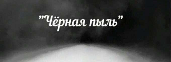 """""""Черная пыль"""""""