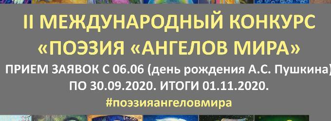 """2 международный конкурс """"Поэзия Ангелов Мира"""". Поэзия"""