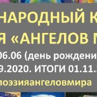 """2 международный конкурс """"Поэзия Ангелов Мира"""""""