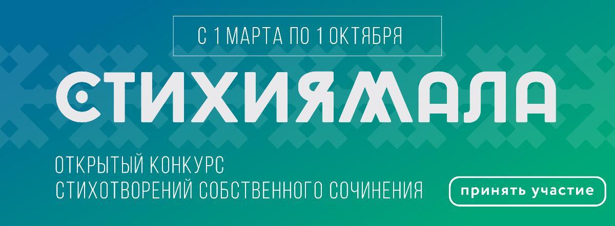 """Открытый конкурс стихотворений """"СтихиЯмала""""."""