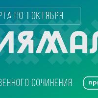 """Открытый конкурс стихотворений """"СтихиЯмала"""""""