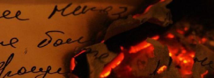 Письмо - любовь жизнь лирика