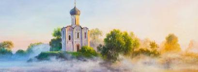 По Руси ходи с поклоном