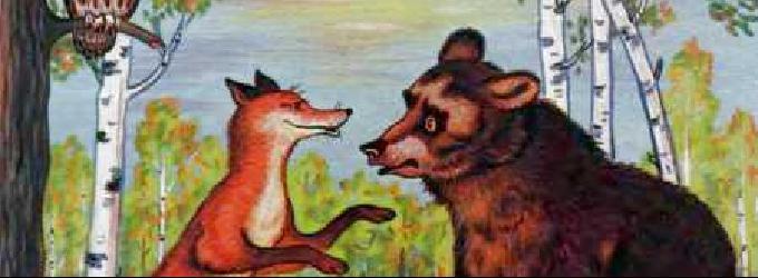Басня про Медведя и Лису