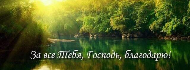 Я Тебе благодарна, Господь...
