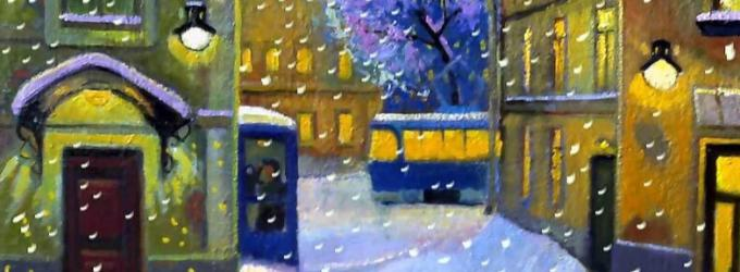 Рисуя по холодному стеклу (1995 г.)