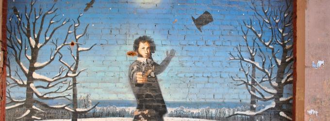 Наш Пушкин... (1995 г.)