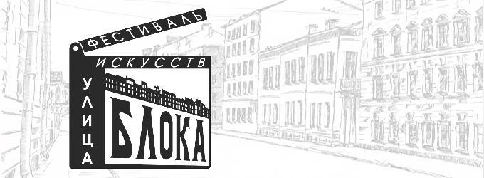 """Фестиваль искусств """"Улица Блока"""". Поэзия"""