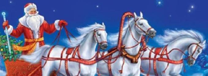 Дед Мороз к нам едет