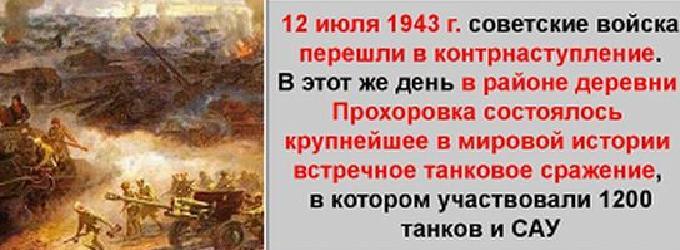 Битве на Курской Дуге