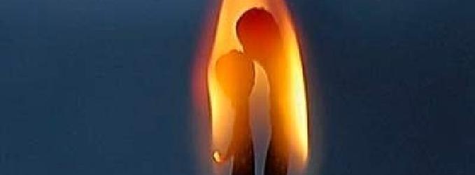 Сгораем