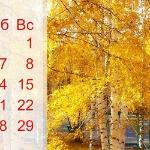 Осень в календаре