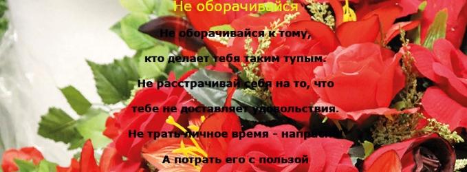 Не оборачивайся - о жизни, люди, мир, время, удовольствие