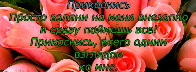 Прикоснись - о жизни, чувства, страсть, взгляд, о любви