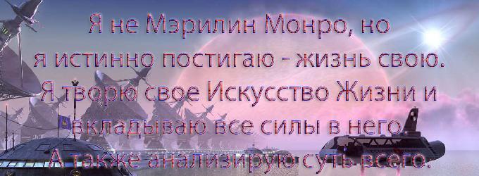 Я не Мэрилин Монро - поэзия, о жизни, лирика, о любви