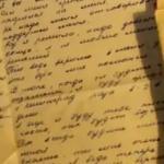 Письма бумажные