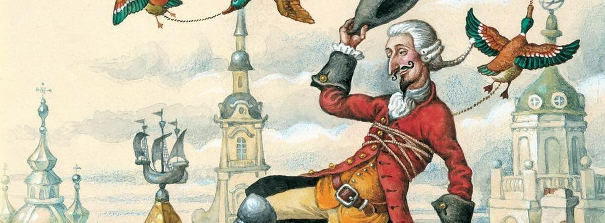 Приключения барона Мюнхгаузена - мюнхгаузен, сказка