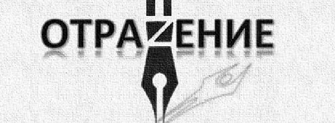 """Всероссийский поэтический Конкурс """"Отражение"""". Поэзия"""