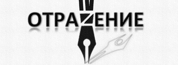 """IV Всероссийский поэтический Конкурс """"Отражение"""". Поэзия"""