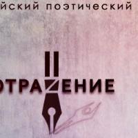"""II Всероссийский поэтический конкурс """"Отражение"""""""