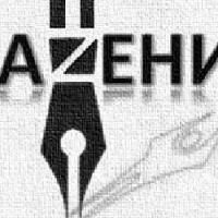 """Всероссийский поэтический Конкурс """"Отражение"""""""