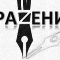 """IV Всероссийский поэтический Конкурс """"Отражение"""""""